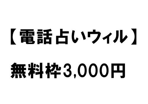 当たる占い師が安い【電話占いウィル】無料枠3,000円