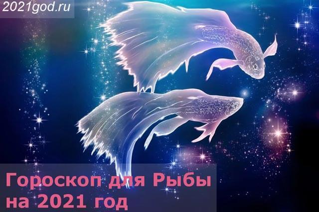 рыбы гороскоп 2021
