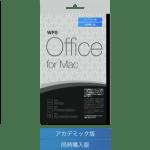 キングソフト、macOS向けオフィスを発売!OfficeってGoogleドキュメントでよくね?