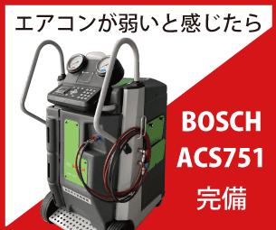 カーエアコンクリーニングBOSCHAVS751完備