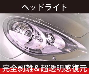 ヘッドライト磨き復元専用サイト
