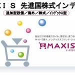 アメリカを中心とした先進国株式への投資ファンド 「eMaxis 先進国株式インデックス」を見てみる