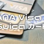 20代怠け者がメイン利用してるクレカ「ANA Visa Suicaカード」の話 日常的に使える電子マネーでマイルを自動的に貯める!