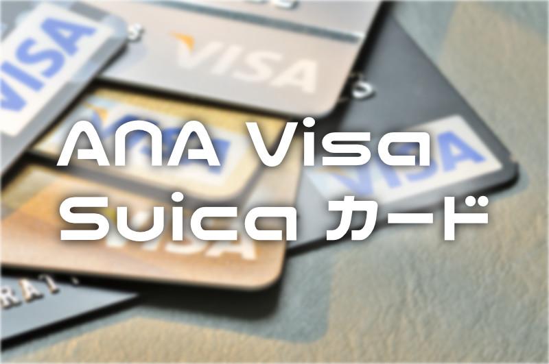 anavisasuicacard_shutterstock_252578539