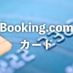 旅好き必須!ホテル予約で還元率6%+宿泊費10%OFFという破格の「Booking.comカード」