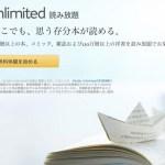 Kindle Unlimitedで投資/ビジネス本が読み放題! すぐさま元が取れる20代怠け者的・オススメ8冊を紹介します