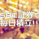 【SBI証券】投資信託の毎日積立が可能に! 設定方法と感想まとめ