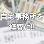 【節税】フリーランス必見!自宅の一室を事務所扱いにして経費にする方法