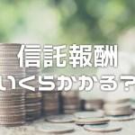 【投資信託】信託報酬って、実際いくらぐらいかかっているの? わかりやすく説明・計算します