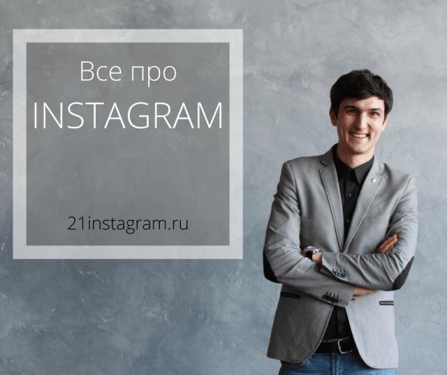 vse pro instagram
