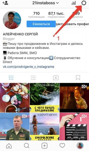 kak_privyazat_feysbuk_k_instagram_21instagram.ru