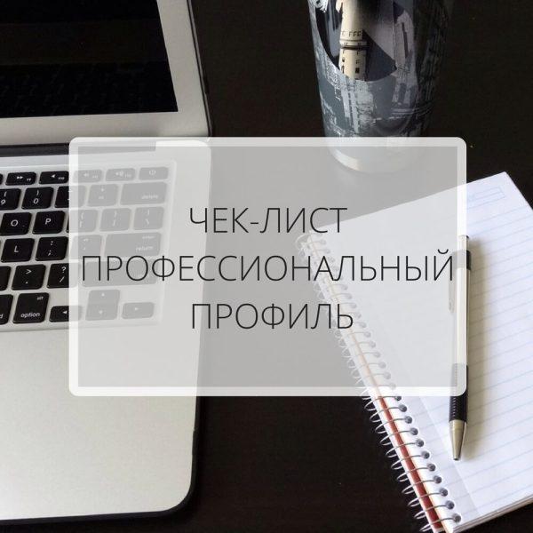21instagram.ru-profil-chek-list