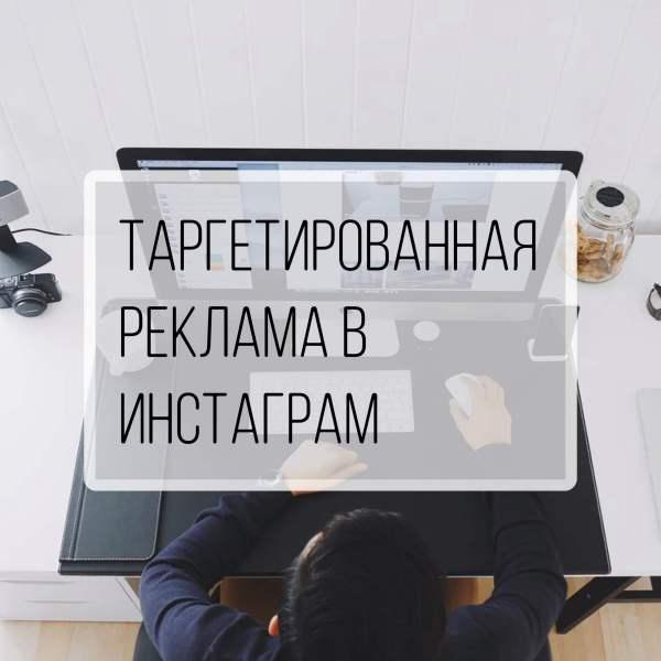 targetirovannaja-reklama-21instagram.ru