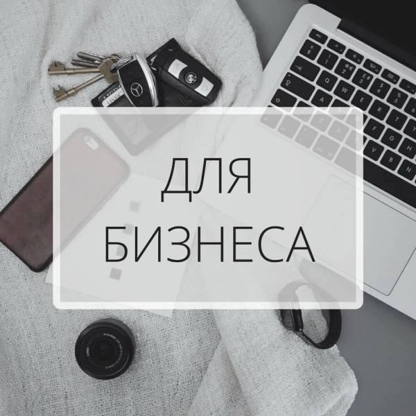 21instagram.ru-dlya-biznesa