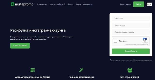 21instagram.ru-prodvizhenie-internet-magazina-v-instagram3