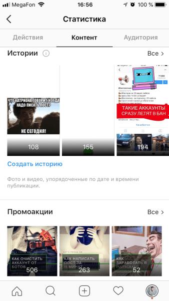 21instagram.ru-biznes-profil19