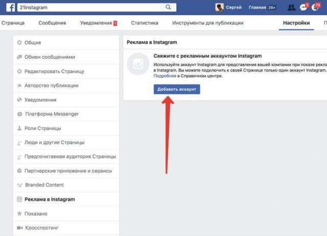 21instagram.ru-biznes-profil4