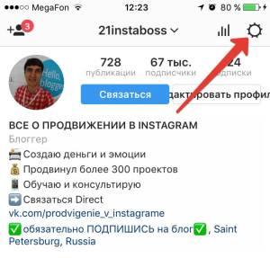 21instagram.ru-biznes-profil5