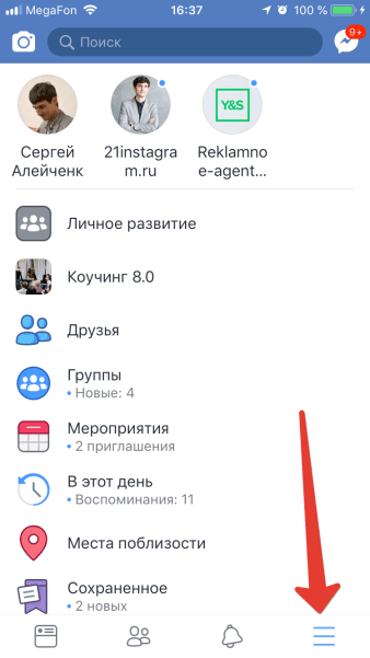 21instagram.ru-biznes-profil7