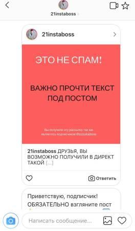 автоответчик инстаграм