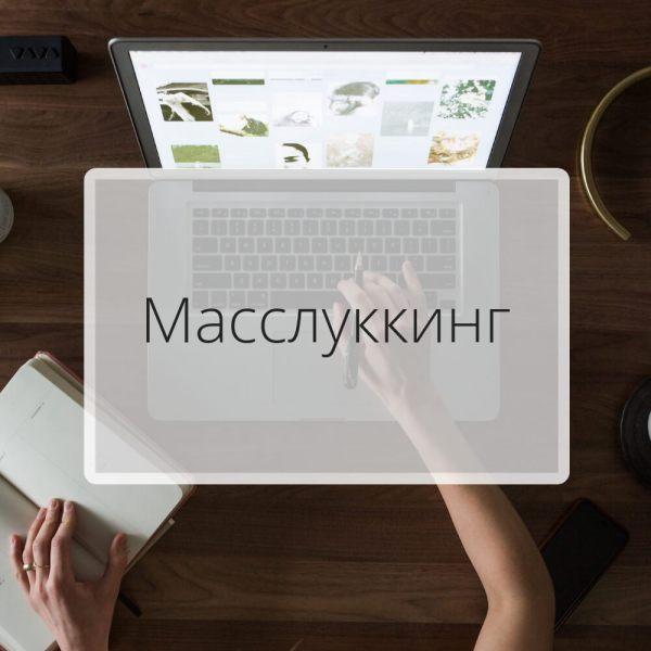 masslukking-21instagram.ru