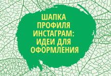 Шапка профиля Инстаграм