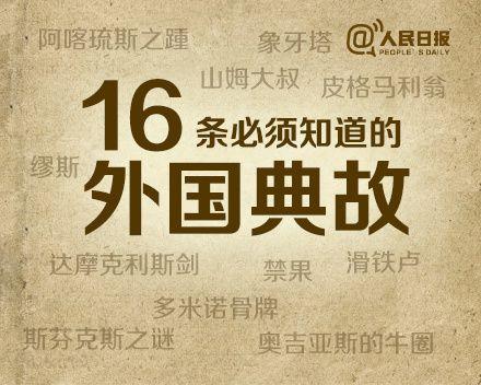 涨姿势:16条必须知道的外国典故 (1)