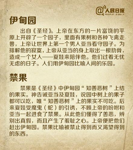 涨姿势:16条必须知道的外国典故 (2)