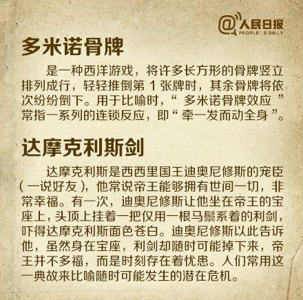 涨姿势:16条必须知道的外国典故 (5)