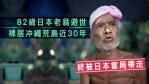 【避世生活】日男裸居冲绳荒岛29年终被「捉走」重返文明