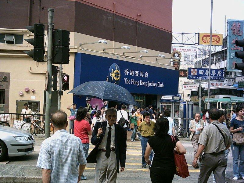 香港上水新豐路馬會場外投注站。