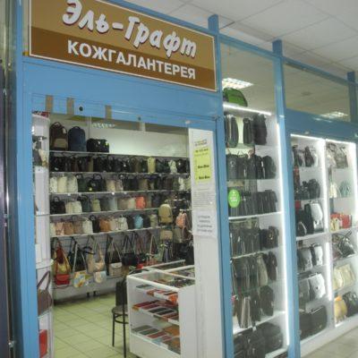 Отдел сумок и аксессуаров Эль-Графт