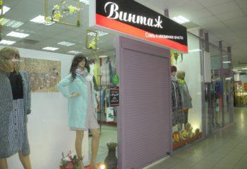 Винтаж - женская одежда