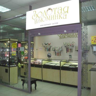 Золотая Изюминка - ювелирные изделия