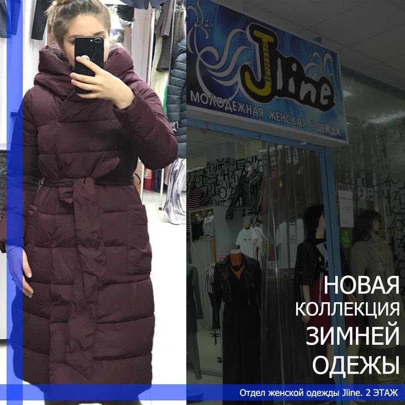 Новое поступление зимней одежды в Jline!