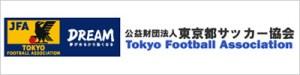 東京都サッカー協会