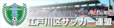 江戸川区サッカー連盟