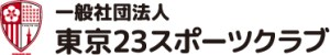 一般社団法人 東京23スポーツクラブ