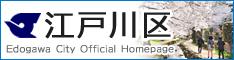 江戸川区公式ホームページ
