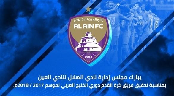 الهلال السعودي يهنئ العين بلقب دوري الخليج العربي