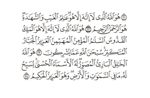 Surah Al-Hashr Verse 22-24