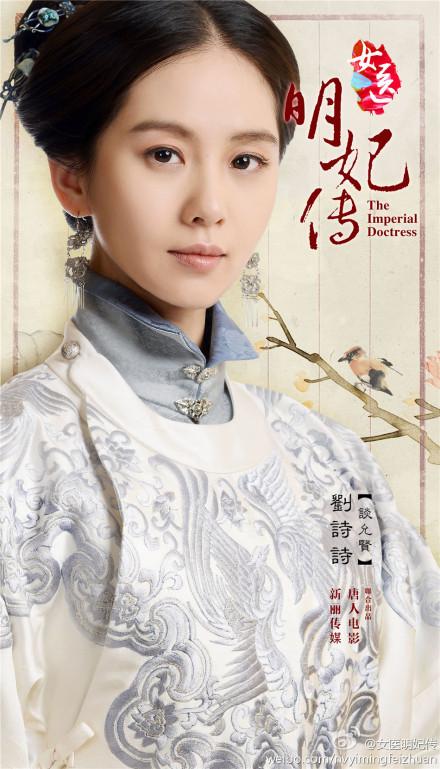 Liu Shishi whiteblue