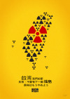 "張祐鈞 ""Taiwan, No More Nukes!"" I love my home, and I wish it will be safe and risk-free."