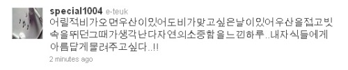 TRANS:I remember when i was young even i had an umbrella just didn't use it and ran into the rain. Today I realized the importance of nature. I want to leave this beautiful nature to my kids! via @special1004