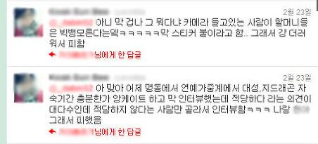 tweet BIGBANG