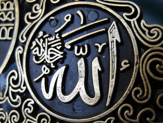 Allah, G-d.