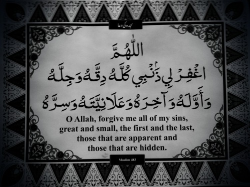 O Allah, forgive all of my sins.