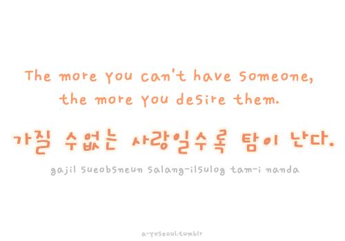 Cute Korean Love Quotes