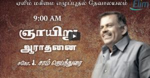 Live Streaming Elim Glorious Revival Church SUNDAY SERVIC