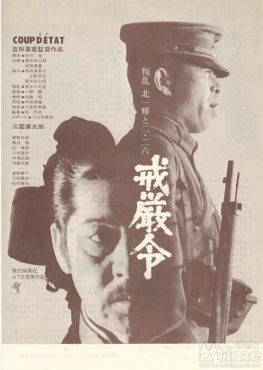 Kaigenrei Poster
